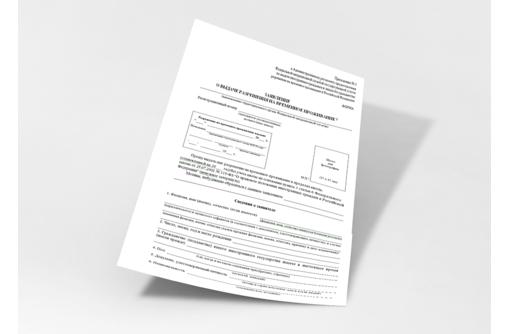 Грамотное заполнение заявлений на РВП, ВНЖ, гражданство - Юридические услуги в Севастополе