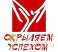 Мы предлагаем решение Ваших задач!Приглашаем посетить тренинги-практикумы! - Курсы учебные в Севастополе