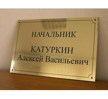 Изготовление табличек для организаций по стандарту РФ - Реклама, дизайн, web, seo в Севастополе