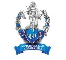 Юридическая Компания «ЩИТ». Мы знаем что делать! - Юридические услуги в Севастополе
