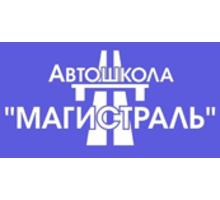 Обучение водителей категории «B» в Симферополе –«Автошкола Магистраль», уверенное вождение! - Автошколы в Симферополе