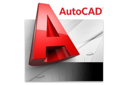 """Курсы """"AutoCad"""" базовый, учтро, день, вечер - Курсы учебные в Севастополе"""