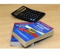 Ведение учета ИП или ООО, обучение ИП самостоятельно вести учет, сдавать отчеты. - Бухгалтерские услуги в Севастополе