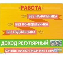 Работа с хорошей зарплатой - Частичная занятость в Феодосии