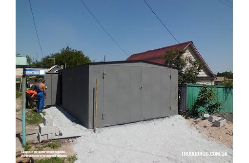 Металлический сборно-разборный гараж - Металлические конструкции в Севастополе
