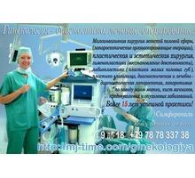 Гинекологическая пластика - Медицинские услуги в Крыму