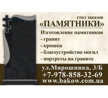 Гранитная мастерская в Керчи «Памятники»: изготовление, установка, бетонирование, укладка плитки. - Ритуальные услуги в Крыму