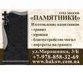 Гранитная мастерская в Керчи «Памятники»: изготовление, установка, бетонирование, укладка плитки. - Ритуальные услуги в Керчи