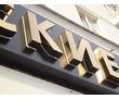 Объемные буквы Севастополь, Симферополь, фото — «Реклама Севастополя»