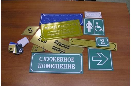 Таблички офисные в Севастополе, изготовление табличек для офиса, фото — «Реклама Севастополя»