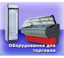 Холодильное Торговое Оборудование для Магазинов. - Продажа в Симферополе
