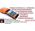 Он-лайн автономные и мобильные кассы, РОS-системы, сканеры, принтеры этикеток,терминалы сбора данных - Продажа в Севастополе
