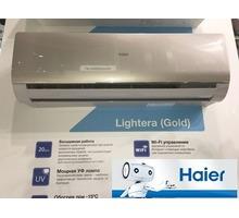 Кондиционеры Haier LIGHTERA gold inverter AS09NS4ERA до -15С - Климатическая техника в Севастополе