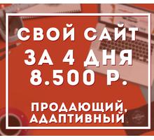 Создание сайтов, продвижение в топ, размещение на лучших ресурсах - Реклама, дизайн, web, seo в Севастополе
