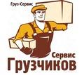 Услуги Грузчиков Симферополь Крым. - Грузовые перевозки в Крыму