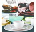 Бельгийская керамика, фарфор, столовые приборы Cosy&Trendy в Крыму. - Посуда в Крыму