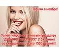 Отбеливание зубов Севастополь - Стоматология в Севастополе