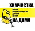химчистка мягкой мебели и напольных покрытий - Клининговые услуги в Керчи