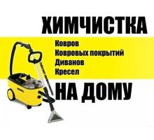 Химчистка мягкой мебели и напольных покрытий - Клининговые услуги в Феодосии