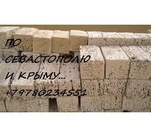 Камень ракушечник  с карьера - Кирпичи, камни, блоки в Севастополе