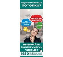 Экопленка MSD для натяжных потолков - Натяжные потолки в Евпатории