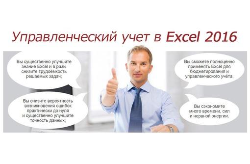Компьютер. Обучение. Excel 2010-2016 – строим учёт!, фото — «Реклама Севастополя»