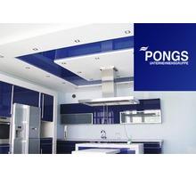Немецкие натяжные потолки ПВХ марки Pongs - Натяжные потолки в Феодосии