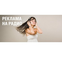 Реклама на радио (Радиостанции Крыма) - Реклама, дизайн, web, seo в Севастополе