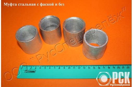 Муфта стальная ГОСТ 8966-75 с фаской, фото — «Реклама Севастополя»