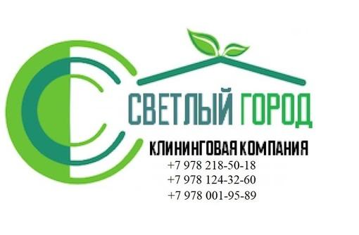 Клининговые услуги в крыму - Вывоз мусора в Саках