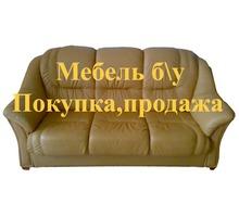 """Мебель б/у.Комиссионный.ФирмА""""Ретро"""" Севастополь - Мебель для гостиной в Севастополе"""