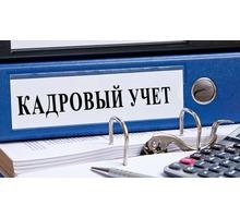 """Курсы """"Кадровое делопроизводство"""" 48 ак.ч - Курсы учебные в Севастополе"""