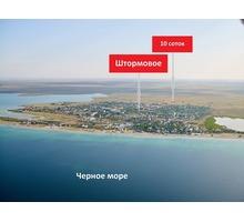 Продается участок 10 соток в с. Штормовое, госакт - Участки в Евпатории