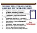 тренинг  ПРОФЕССИОНАЛЬНОГО ОБЩЕНИЯ И ПРЕЗЕНТАЦИИ меню - Семинары, тренинги в Севастополе