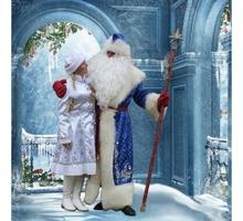 Дед Мороз и Снегурочка в Евпатории - Свадьбы, торжества в Евпатории