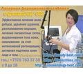 Аппаратная Косметология Красивая внешность в любом возрасте! - Косметологические услуги, татуаж в Симферополе