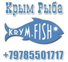 Рыба Крыма - оптовые цены, бесплатная доставка (опт) - Эко-продукты, фрукты, овощи в Евпатории