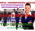 Миграционные карты для граждан Украины - Пассажирские перевозки в Алупке