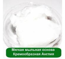 Купить мягкую основу для мыла - Косметика, парфюмерия в Джанкое