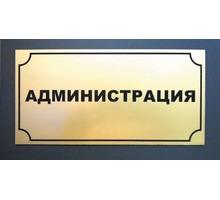 Таблички. Изготовление табличек - Реклама, дизайн, web, seo в Севастополе