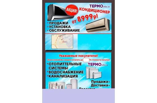 Продажа и установка кондиционеров, работаем почти со всеми брендами, есть из чего выбирать!, фото — «Реклама Севастополя»