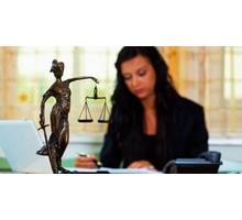 Юридические услуги - Юридические услуги в Евпатории
