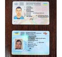 Консультация по обучению и получении водительского удостоверения - Юридические услуги в Симферополе
