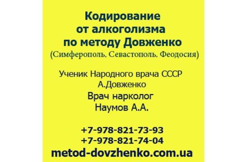 Кодирование от алкоголизма по Довженко в Севастополе, высокая эффективность, гарантии. - Медицинские услуги в Севастополе