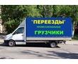 Грузоперевозки. квартирные офисные переезды услуги грузчиков., фото — «Реклама Севастополя»