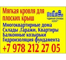 Ремонт кровли, балконов, гаражей, утепление фасадов в Крыму – «Единая служба услуг», в любое время! - Кровельные материалы в Симферополе
