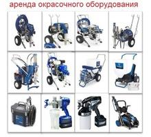 аренда окрасочного оборудования - Аренда в Симферополе