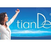 Компания TianDe предлагает вам уникальные косметические средства. - Товары для здоровья и красоты в Севастополе