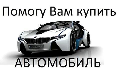 Помогу купить автомобиль., фото — «Реклама Севастополя»