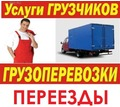 Грузчики по Феодосии, погрузка мебели, пианино, выгрузка фур. - Грузовые перевозки в Крыму